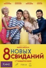 Фильм 8 новых свиданий (2014)  скачать в HD качестве
