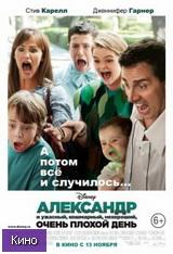 Фильм Александр и ужасный, кошмарный, нехороший, очень плохой день (2014)  скачать в HD качестве