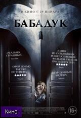 Фильм Бабадук (2015)  скачать в HD качестве