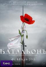 Фильм Батальонъ (2014)  скачать в HD качестве