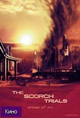 Фильм Бегущий в лабиринте: Испытания огнём (2015)  скачать в HD качестве
