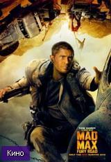 Фильм Безумный Макс: Дорога ярости (2015)  скачать в HD качестве