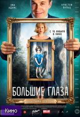 Фильм Большие глаза (2014)  скачать в HD качестве