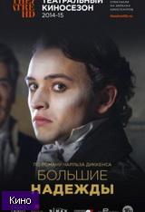 Фильм Большие надежды (2015)  скачать в HD качестве