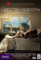Фильм Царство красоты (2014)  скачать в HD качестве