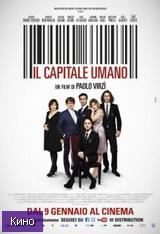 Фильм Цена человека (2013)  скачать в HD качестве