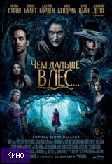 Фильм Чем дальше в лес... (2014)  скачать в HD качестве