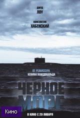 Фильм Черное море (2015)  скачать в HD качестве