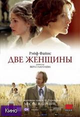 Фильм Две женщины (2015)  скачать в HD качестве