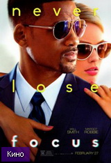 Фильм Фокус (2015)  скачать в HD качестве