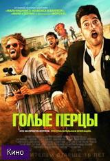 Фильм Голые перцы (2015)  скачать в HD качестве