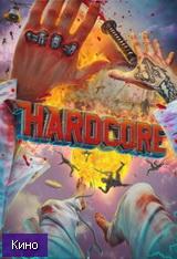 Фильм Хардкор (2015)  скачать в HD качестве