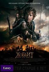 Фильм Хоббит: Битва пяти воинств (2014)  скачать в HD качестве