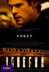 Фильм Кибер (2015)  скачать в HD качестве
