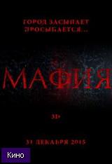 Фильм Мафия (2015)  скачать в HD качестве