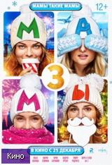 Фильм Мамы 3 (2014)  скачать в HD качестве