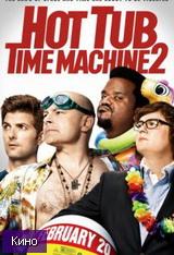 Фильм Машина времени в джакузи 2 (2015)  скачать в HD качестве