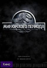 Фильм Мир Юрского периода (2015)  скачать в HD качестве