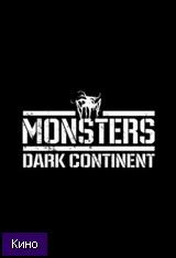 Фильм Монстры 2: Темный континент (2014)  скачать в HD качестве