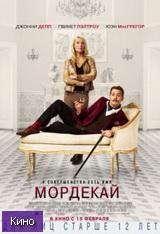Фильм Мордекай (2015)  скачать в HD качестве