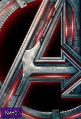 Фильм Мстители: Эра Альтрона (2015)  скачать в HD качестве