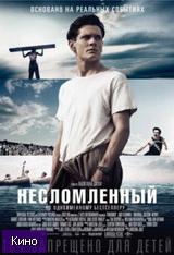 Фильм Несломленный (2015)  скачать в HD качестве