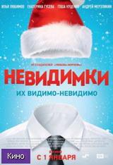 Фильм Невидимки (2015)  скачать в HD качестве
