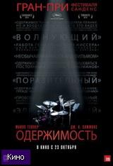 Фильм Одержимость (2013)  скачать в HD качестве