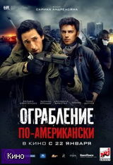Фильм Ограбление по-американски (2014)  скачать в HD качестве