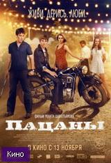 Фильм Пацаны (2014)  скачать в HD качестве