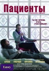 Фильм Пациенты (2014)  скачать в HD качестве
