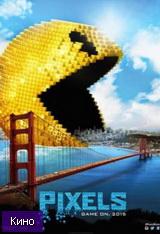 Фильм Пиксели (2015)  скачать в HD качестве