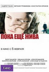 Фильм Пока еще жива (2013)  скачать в HD качестве