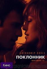 Фильм Поклонник (2015)  скачать в HD качестве