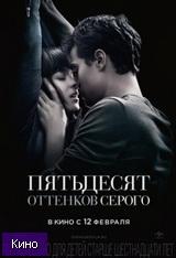Фильм Пятьдесят оттенков серого (2015)  скачать в HD качестве