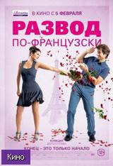 Фильм Развод по-французски (2014)  скачать в HD качестве