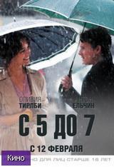 Фильм С 5 до 7 (2014)  скачать в HD качестве