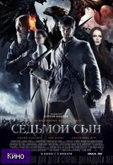 Фильм Седьмой сын (2014)  скачать в HD качестве