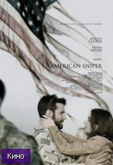 Фильм Снайпер (2015)  скачать в HD качестве