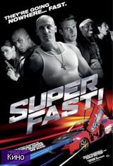 Фильм Суперфорсаж (2015)  скачать в HD качестве