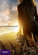 Фильм Терминатор: Генезис (2015)  скачать в HD качестве