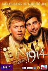 Фильм Ёлки 1914 (2014)  скачать в HD качестве