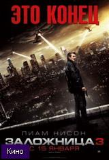 Фильм Заложница 3 (2014)  скачать в HD качестве