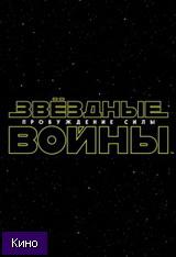 Скачать Фильм Звёздные войны Пробуждение силы (2015) эпизод 7