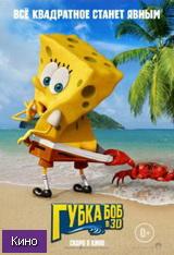 Мультфильм Губка Боб в 3D (2015)  скачать в HD качестве