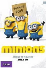 Мультфильм Миньоны (2015)  скачать в HD качестве