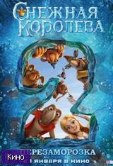 Мультфильм Снежная королева 2: Перезаморозка (2015)  скачать в HD качестве