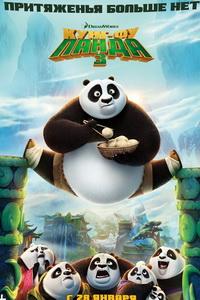 Кунг фу Панда 3 скачать