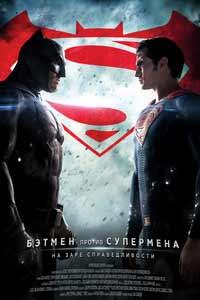 Скачать Бэтмен против Супермена на заре справедливости 2016 торрент