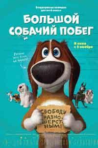 Мультфильм Большой собачий побег скачать торрент
